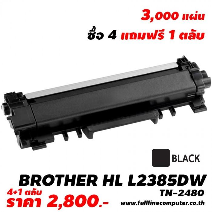 ตลับหมึก BROTHER HL L2385DW 4 แถม 1