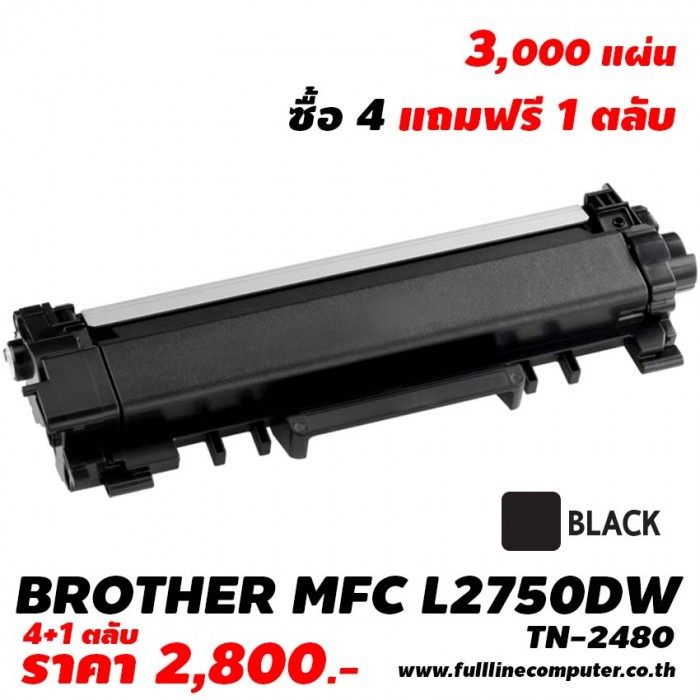 ตลับหมึก BROTHER MFC L2750DW 4 แถม 1