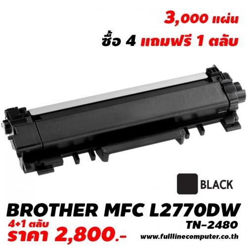 ตลับหมึก BROTHER MFC L2770DW 4 แถม 1