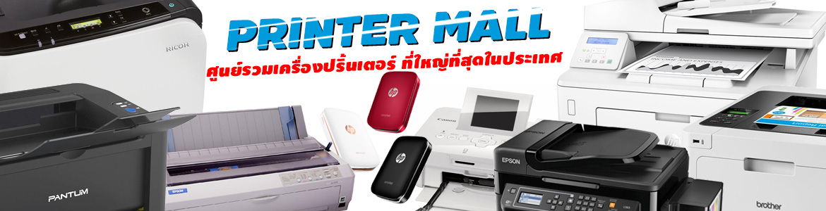 Printer_MALL_Banner_Home