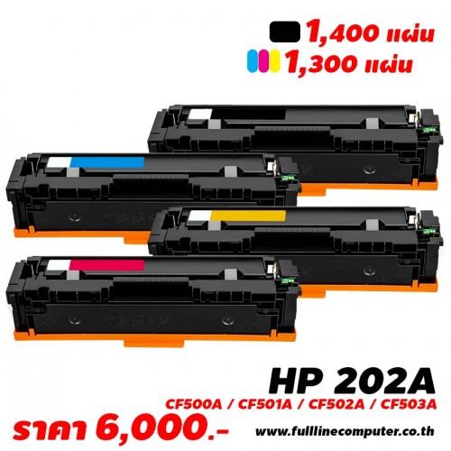 ตลับหมึก HP 202A