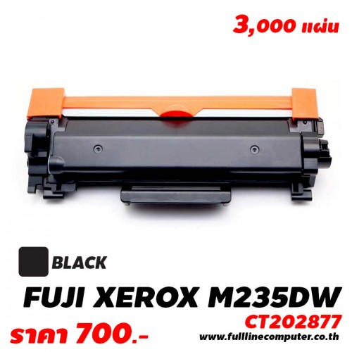 ตลับหมึก FUJI XEROX M235DW