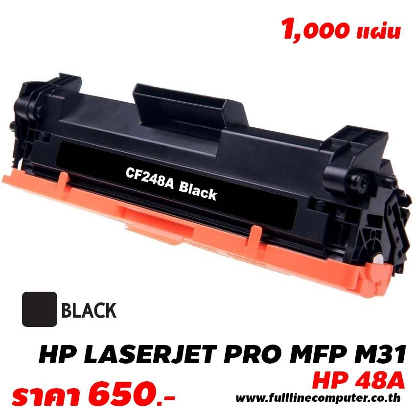 ตลับหมึก HP LASERJET PRO MFP M31 รุ่น HP 48A